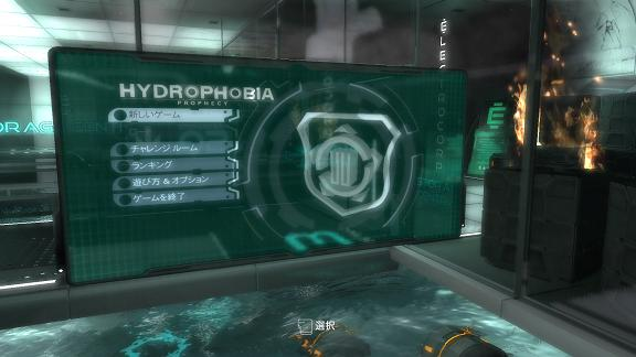Hydrophobia Prophecy Main