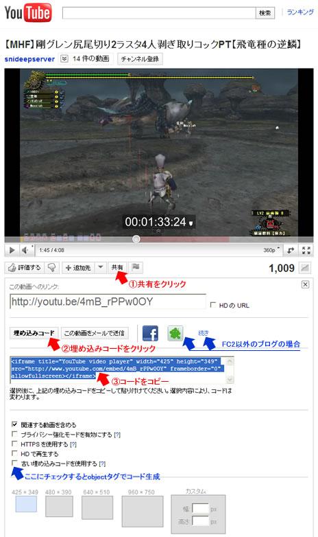 FC2ブログへYouTube動画を埋め込む方法 iframeタグ