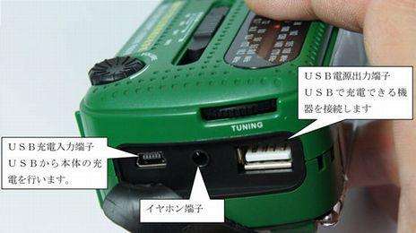 USB端子他:携帯へ充電もできる手回し発電ラジオライトDE-13