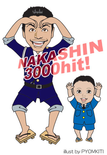 0805nakashin