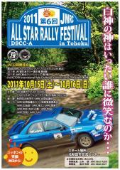 rl_2011_10_16_ALLSTAR_flyer.jpg