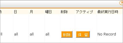 FC2 Lite レンタルサーバ CRONマネージャー 最終実行日時