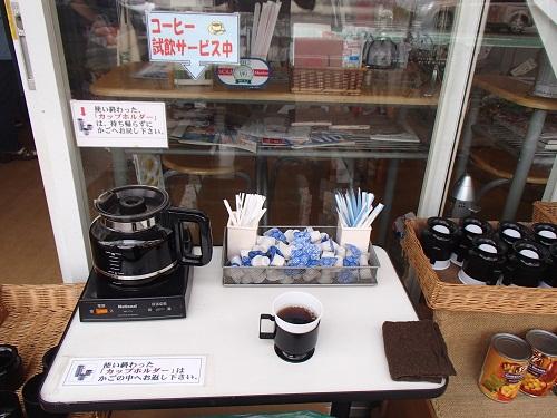 ホットコーヒー無料最終日