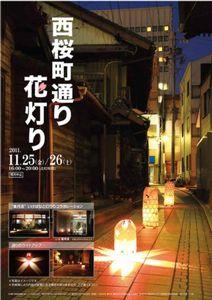 sakuramachi.jpg