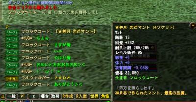 4ソケおめいと!><
