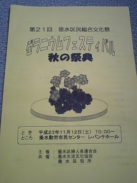 繧シ繝ゥ繝九え繝?_convert_20111111155605