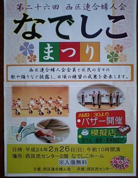 縺ェ縺ァ縺励%_convert_20120223022427