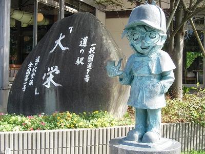 道の駅大栄とコナン