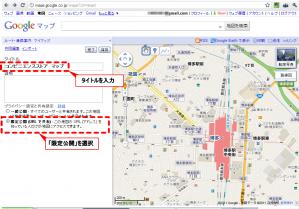 Google マイマップの作成3_修正