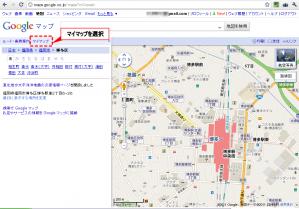 Google マイマップを選択1