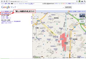 Google マイマップの表示2_修正