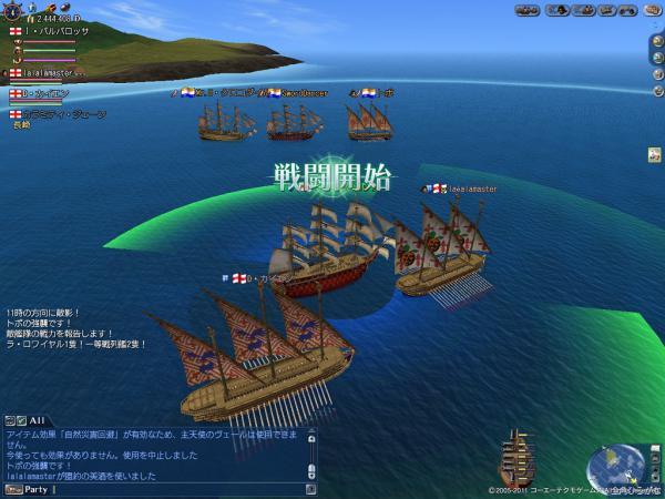 淡水前でネデ艦隊と
