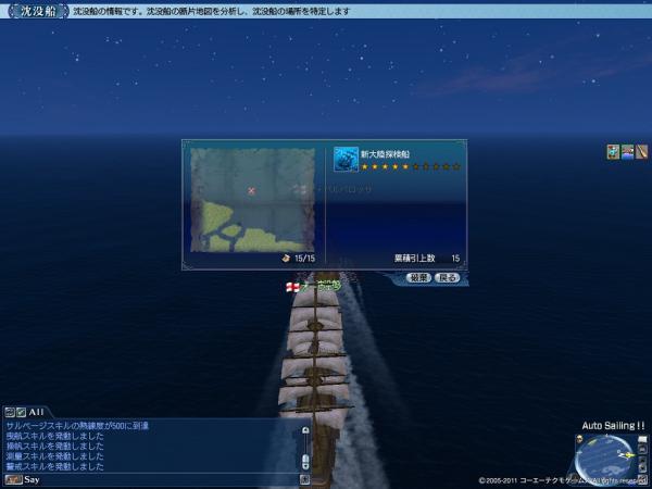 新大陸探検船1