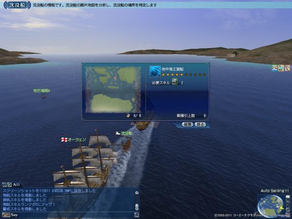 地中海王室船