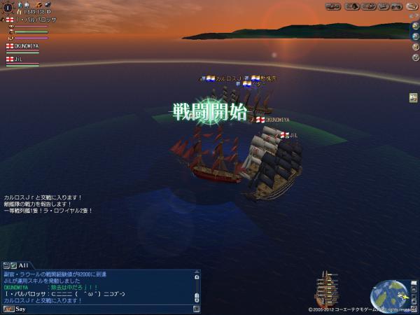 ファンティア3人との戦闘