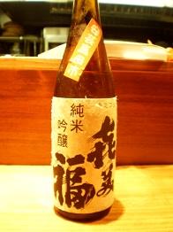 8喜美福純米吟醸