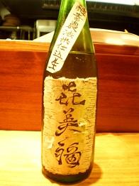 8喜美福、酵素米