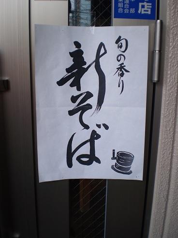 15蕎麦jpg