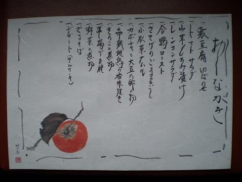 15お品書きjpg