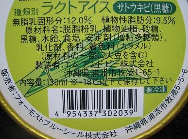 ブルーシールサトウキビ(黒糖)