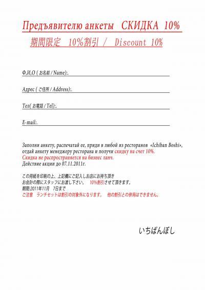 Discount+10+-+07+11+2011_convert_20111026064918.jpg