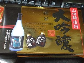 01日本酒ボンボン