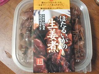 ホタルイカ生姜煮01