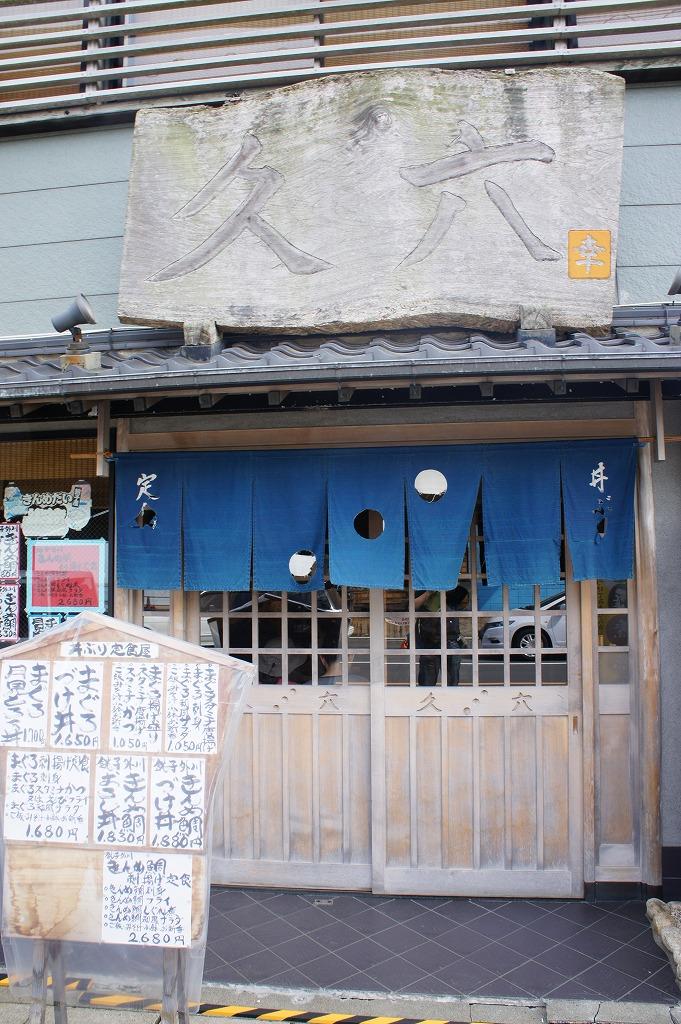 02_bousoumiura.jpg
