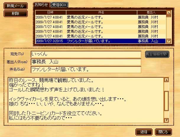 33s東京大賞典ファンレター
