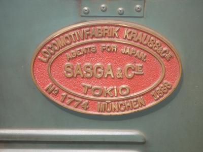 坊っちゃん列車 (5)