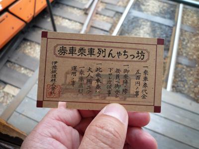 坊っちゃん列車 (16)