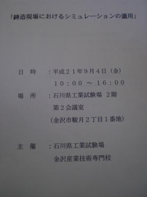 試験場シュミレーション_convert_20090904232640