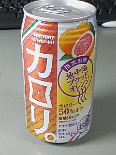 カロリオレンジ