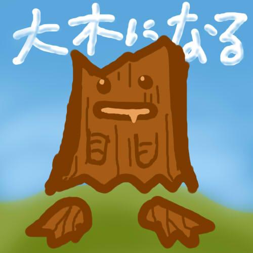 木イムネ3