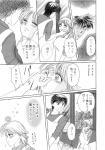 恋イロ花イロ!?7P目