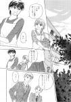 恋イロ花イロ!?12P目
