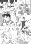 恋イロ花イロ!?13P目