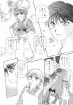 恋イロ花イロ!?14P目