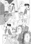 恋イロ花イロ!?15P目
