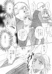 恋イロ花イロ!?24P目