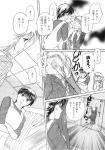 恋イロ花イロ!?26P目