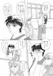 恋イロ花イロ!?31P目