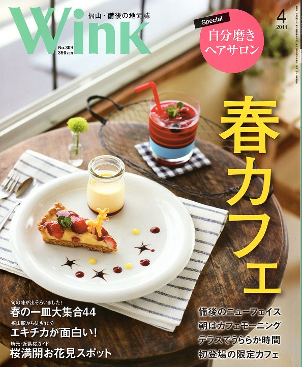 wink04-1