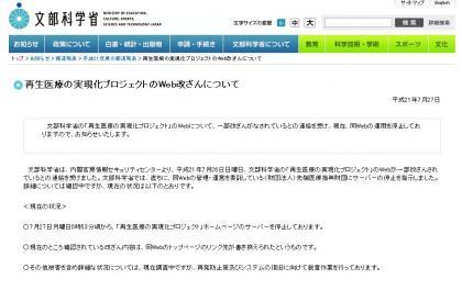 Web改ざん、中国サイトとリンク