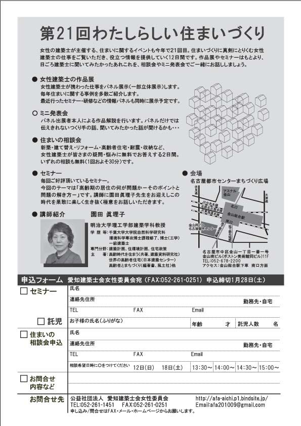 私らしいA4-1212-2