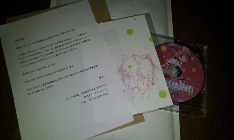 aniplex.jpg