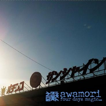 awamori_web.jpg