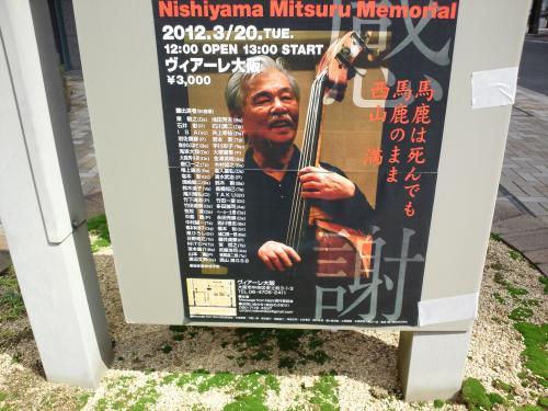 nishiyamasan.jpg