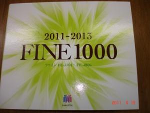 サンゲツ 壁紙見本帳「2011-2013 FINE(ファイン) 1000」発売