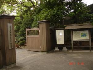 旧芝離宮恩賜庭園入り口